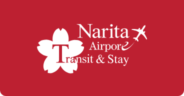 成田機場轉機與停留計劃