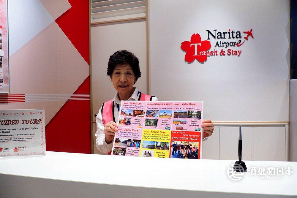 成田機場轉機與停留企劃「Narita Airport Transit & Stay Program」 免費導覽帶你玩多古小鎮 單車 賞花 品美食